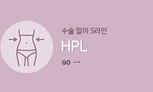 수술없이 S라인 HPL